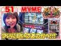 女王道 51回 〜MYME〜【パチスロ化物語】パチスロ