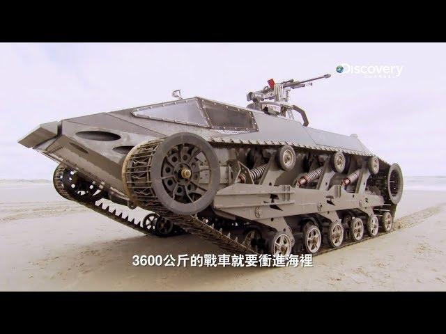 全新設計!兩棲裝甲車出任務《 D-Garage探索車庫》國際動力精選Ep.7