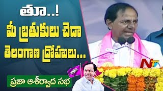 CM KCR Serious Comments TDP-Congress Alliance | Praja Ashirwada Sabha | NTV