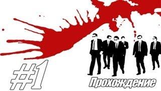 прохождение Reservoir Dogs Часть 1 - Мистер Оранжевый