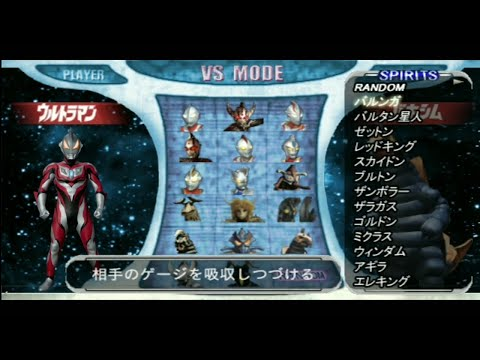 Ultraman Fighting Evolution 0 Mod Texture Geed Dark Side Saga HD PPSSPP