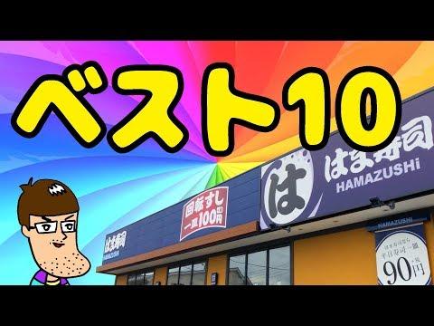 【はま寿司】人気の旨い寿司ベスト10を食べてみた!