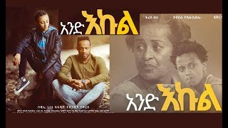 Download lagu አንድ እኩል ሙሉ ፊልም And Ekul full Ethiopian film 2019 MP3
