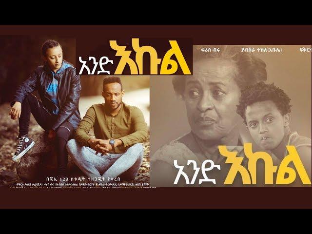 አንድ እኩል ሙሉ ፊልም And Ekul full Ethiopian film 2019