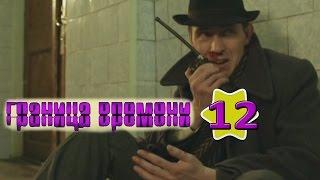 Фантастические фильмы 2015 hd I фантастические фильмы 2014 I Граница времени 12 серия   Мир фантасти