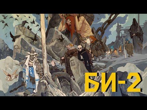 БИ-2 — НАМ НЕ НУЖЕН ГЕРОЙ (audio)