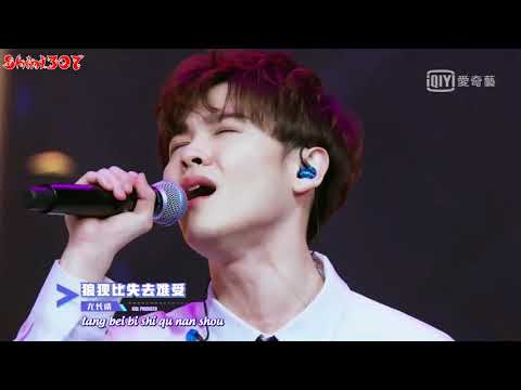 [Pinyin] Wo Huai Nian De - Idol Producer 2018 vers