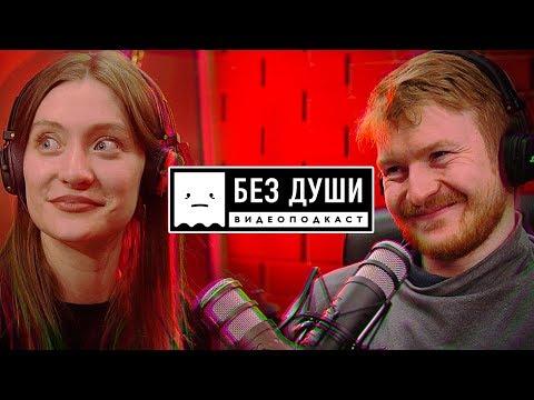 🎙БЕЗ ДУШИ: Маша Миногарова