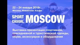 Sport Casual Moscow январь 2018