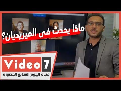 ماذا يحدث فى الميريديان؟.. مقر الحجر الصحي للمصريين العائدين بالخارج  - نشر قبل 10 ساعة