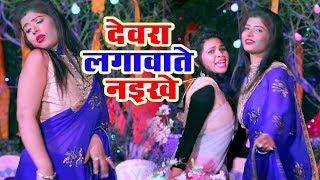 भोजपुरी सुपरहिट होली गीत विडियो 2019 - Devra Lagawate Naikhe - Mani Yadav - Holi Geet 2019