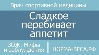 ЗОЖ: Мифы и заблуждения / Сладкое перебивает аппетит