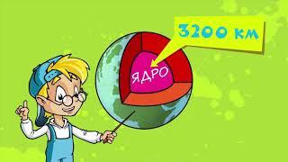 Профессор Почемушкин - Познавательный мультфильм для детей –Центр земли - обучающее видео