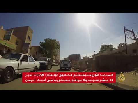 المجلس الأورومتوسطي يطالب الإمارات بالتحقيق بجرائم بسجون إماراتية باليمن  - نشر قبل 2 ساعة