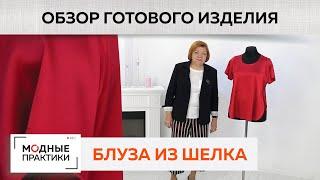 Эксклюзивная блуза из шелка с запахом имитирующая трикотажную футболку Обзор готового изделия