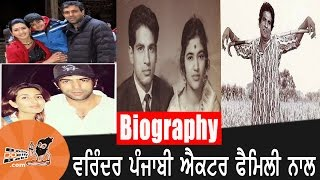 Veerendra | With Family | Biography | Wife | Veerendra Punjabi Actor Biography | Varinder Family