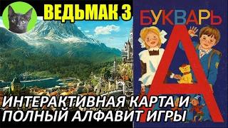 Ведьмак 3 - Дополнение - Полный алфавит и интерактивная карта игры