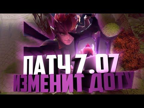 видео: Патч 7.07   Обзор,  новые герои.