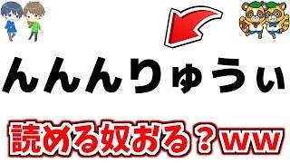 【最弱!?】ゲーム史上最弱の戦法試してみたwww【コトダマン実況Part.2】