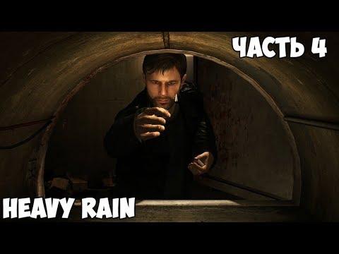СЕКРЕТЫ ТУННЕЛЯ ➤ Heavy Rain ➤ Прохождение #3