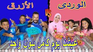 تحدي لمدة 24 ساعة ⌚| فريق الاشباح الأزرق 👻ضد ملكات النحل الوردي🐝 مين فاز بالتحدي !!