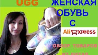 Женская обувь с Aliexpress .Обзор и распаковка посылки . UGG  из Китая .