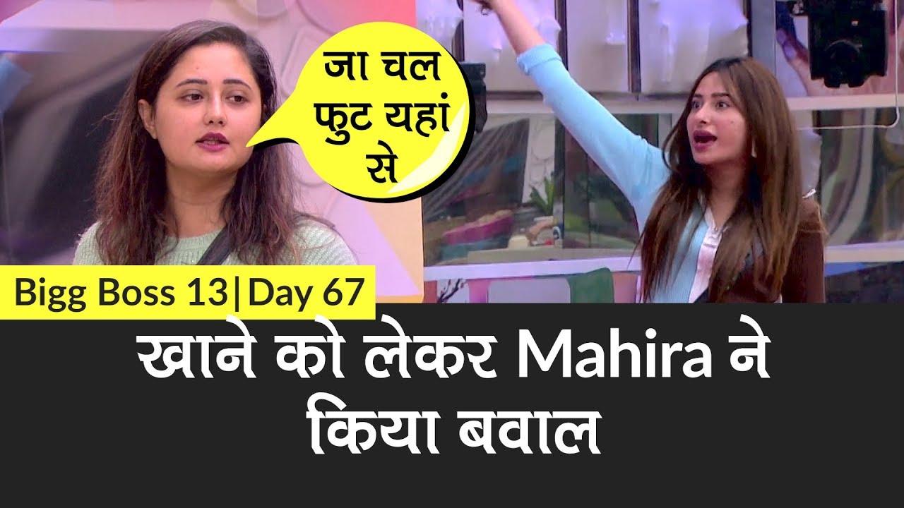 Bigg Boss 13 Day 67: Mahira और Rashami में खाना बनाने को लेकर हुआ झगड़ा, घरवाले हुए नाराज