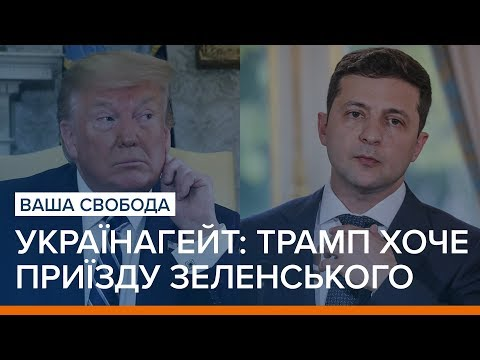 Українагейт: Трамп хоче