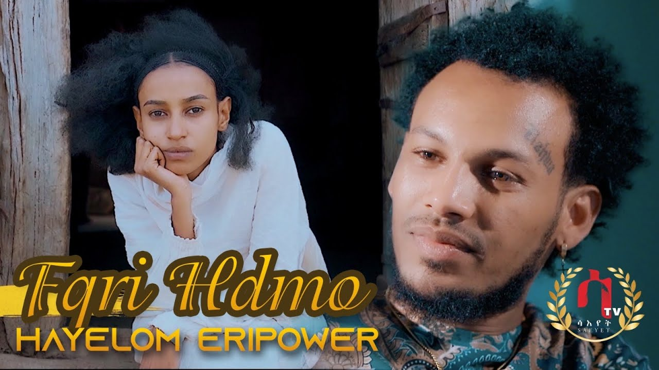 Hayelom Abrahaley (Eri Power) - Fqri Hdmo | ፍቕሪ ህድሞ - New Eritrean Music 2020 (Official Video)