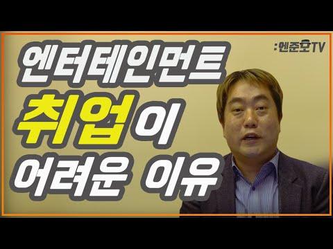 [엔터취업준비] 1화. 前 CJ / 빅히트 인사담당자가 알려주는 '엔터테인먼트 취업이 어려운 이유'