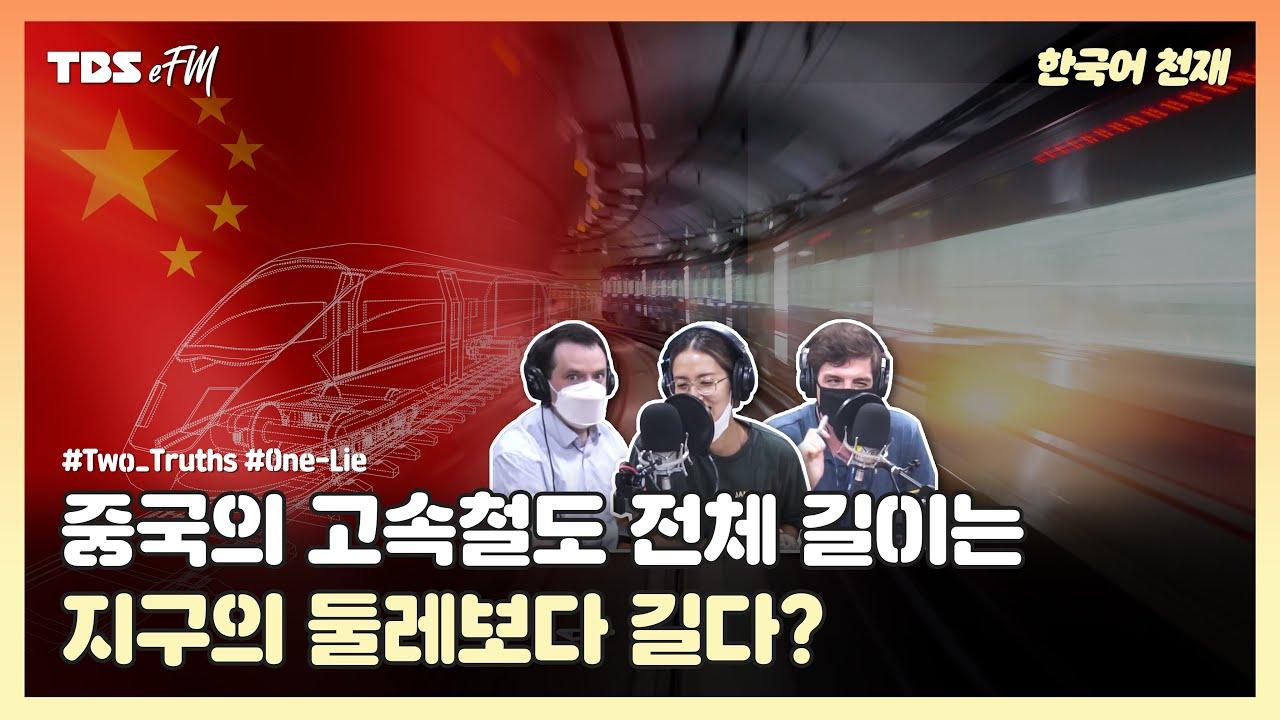 [한국어 천재] 중국의 고속철도 전체 길이는 지구의 둘레보다 길다? 진실 or 거짓?    한국어 천재, Two truths and a lie