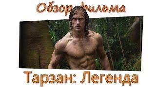 Обзор фильма - Тарзан: Легенда (без спойлеров)