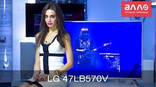 Видео-обзор телевизора LG 47LB570V(Купить телевизор LG 47LB570V Вы можете, оформив заказ у нас на сайте ..., 2014-11-06T16:01:25.000Z)