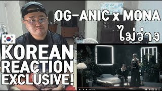 [THAI,ENG SUB][Korean Reaction] OG-ANIC x MONA - ไม่ว่าง [Official MV] Prod. by NINO