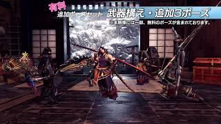 【MHWI】ダウンロードコンテンツ「武器構え・追加3ポーズ」紹介映像