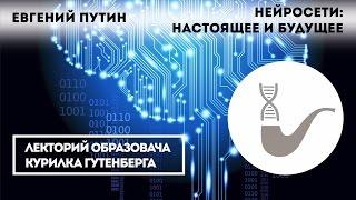 Евгений Путин - Нейронные сети: настоящее и будущее