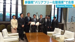 参議院 国会の設備バリアフリー化早期実現で合意(19/12/03)