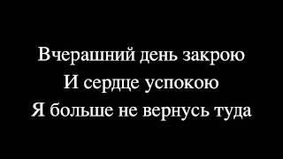 Светлана Лобода Я забуду тебя Караоке