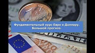 Фундаментальный курс евро к доллару.  Большой прогноз.