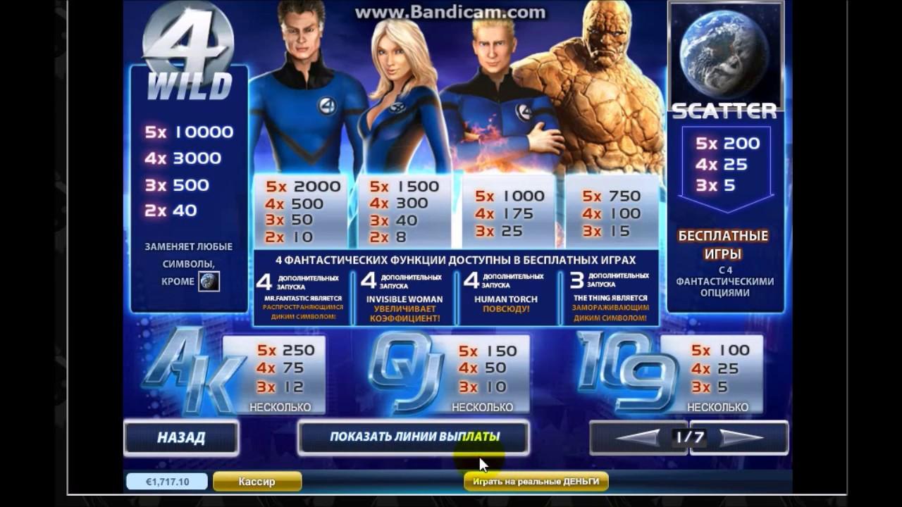 Игровой автомат Fantastic Four создан по мотивам культового комикса.Запускайте слот Фантастическая четверка от Playtech.Играть бесплатно может любой посетитель заведения.Играйте в онлайн без регистрации.