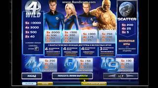 Игровой автомат фантастическая четверка (Fantastic Four)