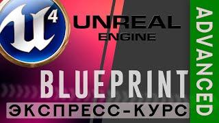 Unreal Engine 4 Программирование в Blueprint [Всё в одном уроке]