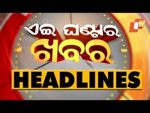 3 PM Headlines 11 August 2019 OdishaTV