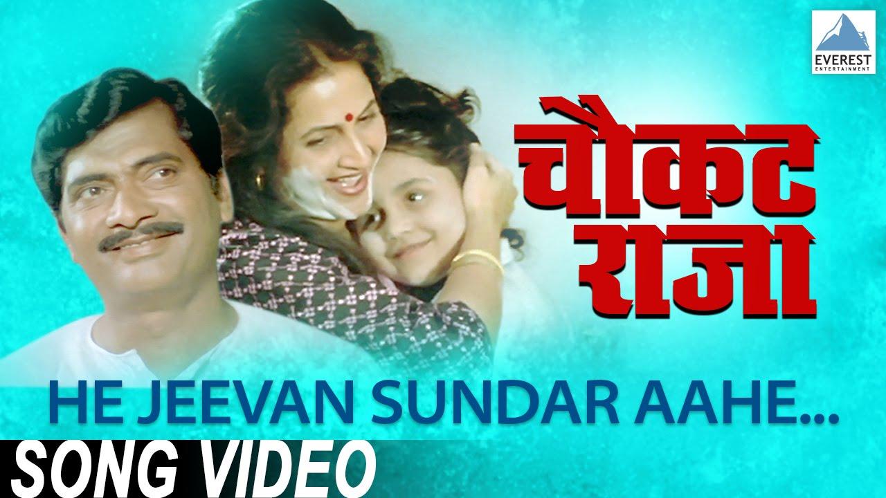 he jeevan sundar aahe chaukat raja superhit marathi