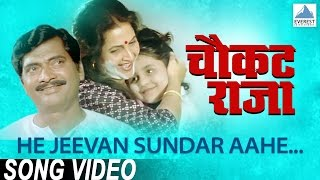 He Jeevan Sundar Aahe - Chaukat Raja | Superhit Marathi Songs | Asha Bhosle, Ravindra Sathe