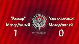 """""""Амкар""""-М - """"СКА- ХАБАРОВСК""""-М"""