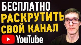 Как БЕСПЛАТНО раскрутить свой канал | 100% Оптимизация видео на YouTube