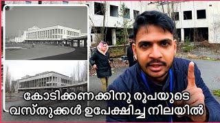 34 വർഷമായി മനുഷ്യവാസമില്ലാത്ത നഗരം/ abandoned pripyat city CHERNOBYL Malayalam (Part 2)