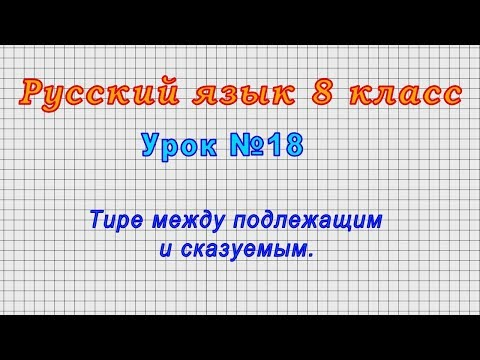 Русский язык 8 класс (Урок№18 - Тире между подлежащим и сказуемым.)