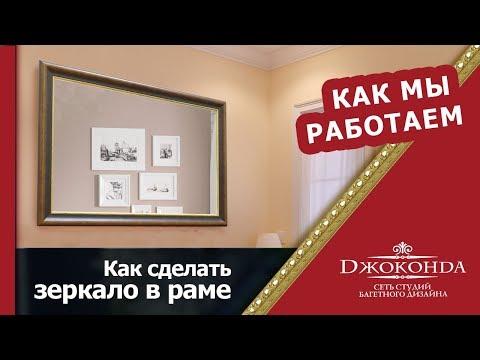 Как сделать зеркало в раме. Джоконда.ру